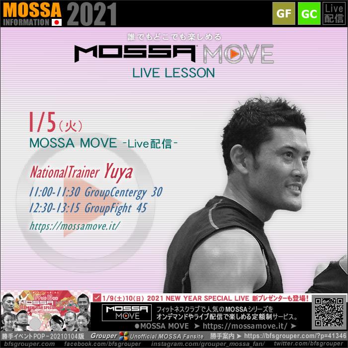 1/5(火) MOSSA MOVE ライブ配信 – Yuya/Centergy・Fight