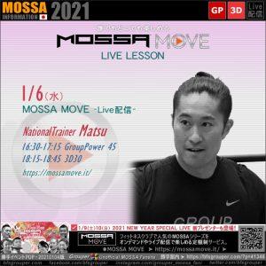 1/6(水) MOSSA MOVE ライブ配信 – Matsu/Power・3D30