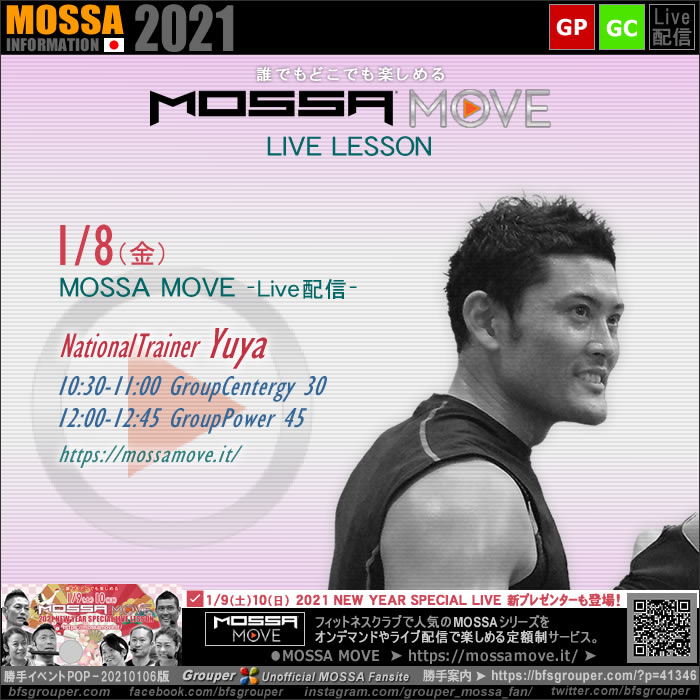 1/8(金) MOSSA MOVE ライブ配信 – Yuya/Centergy・Power