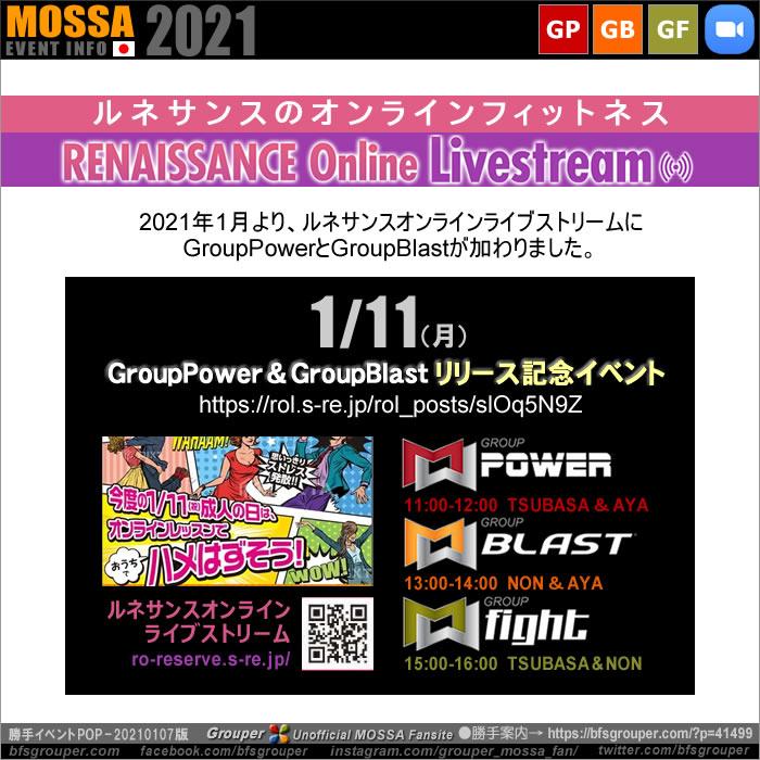 【1/11月】ルネサンスオンラインライブストリーム/Power・Blastリリース記念イベント