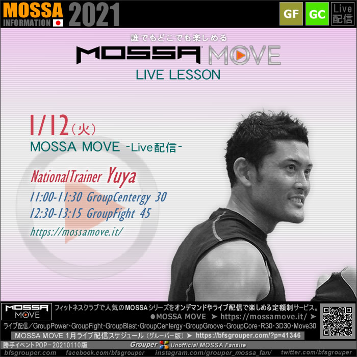 1/12(火) MOSSA MOVE ライブ配信 – Yuya/Centergy・Fight