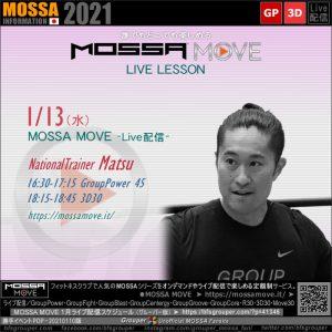 1/13(水) MOSSA MOVE ライブ配信 – Matsu/Power・3D30