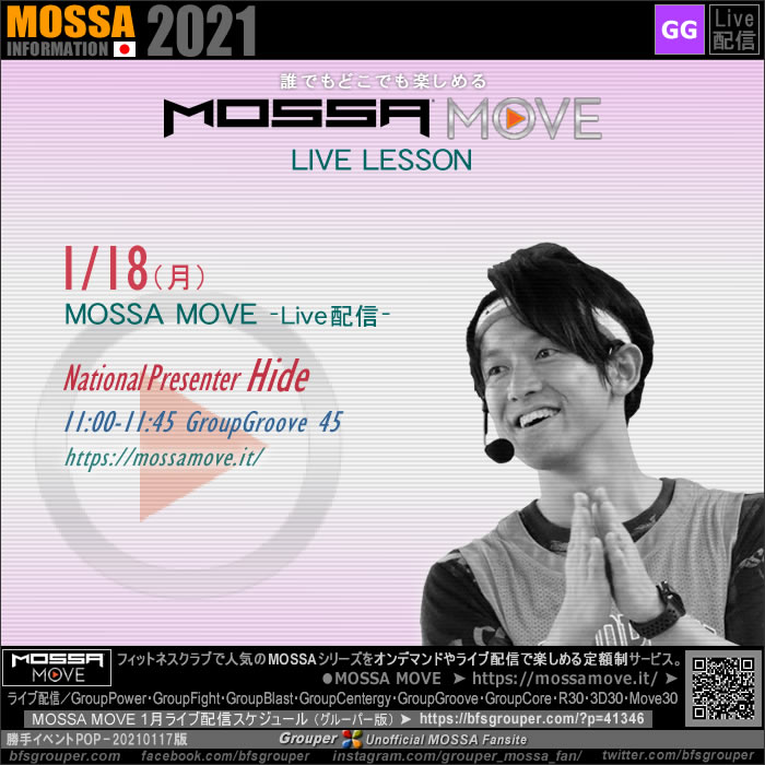 1/18(月) MOSSA MOVE ライブ配信 – Hide/Groove