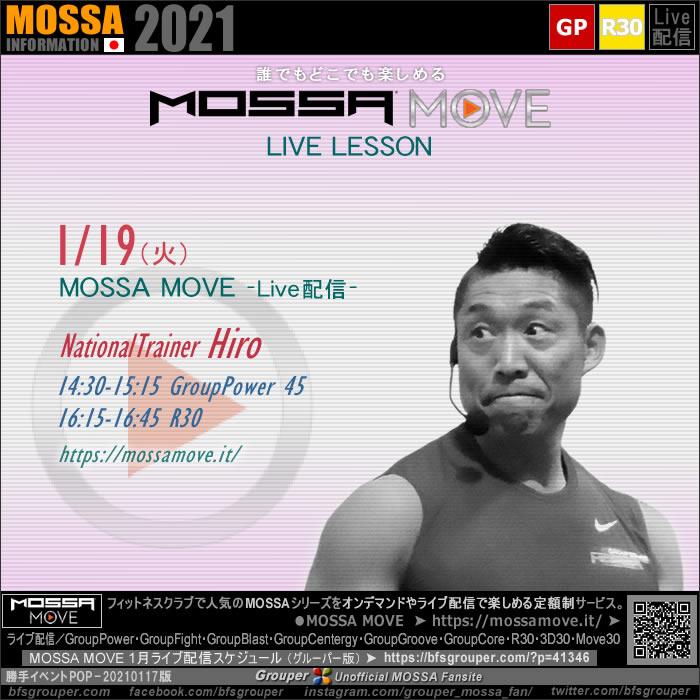 1/19(火) MOSSA MOVE ライブ配信 – Hiro/Power・R30