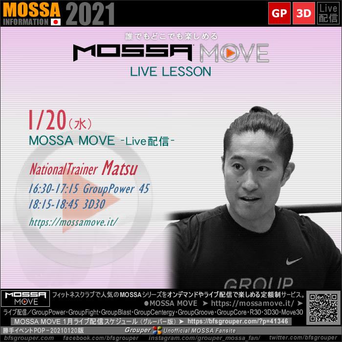 1/20(水) MOSSA MOVE ライブ配信 – Matsu/Power・3D30