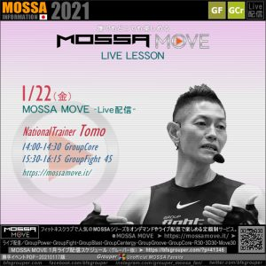1/22(金) MOSSA MOVE ライブ配信 – Tomo/Core・Fight