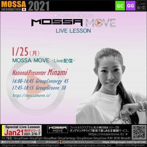 1/25(月) MOSSA MOVE ライブ配信 – Minami/Centergy・Groove