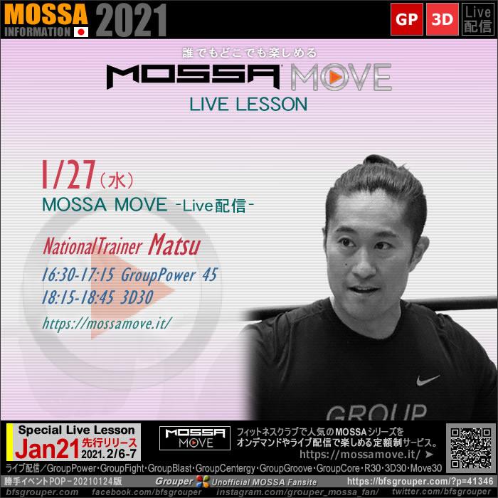1/27(水) MOSSA MOVE ライブ配信 – Matsu/Power・3D30