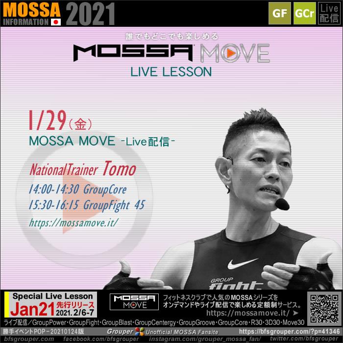 1/29(金) MOSSA MOVE ライブ配信 – Tomo/Core・Fight