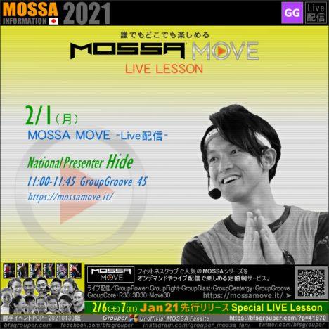2/1(月) MOSSA MOVE ライブ配信 – Hide/Groove