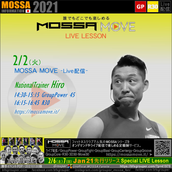 2/2(火) MOSSA MOVE ライブ配信 – Hiro/Power・R30