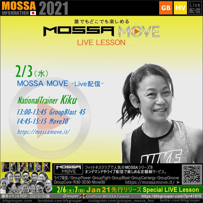 2/3(水) MOSSA MOVE ライブ配信 – Kiku/Blast・Move30