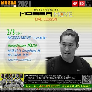 2/3(水) MOSSA MOVE ライブ配信 – Matsu/Power・3D30