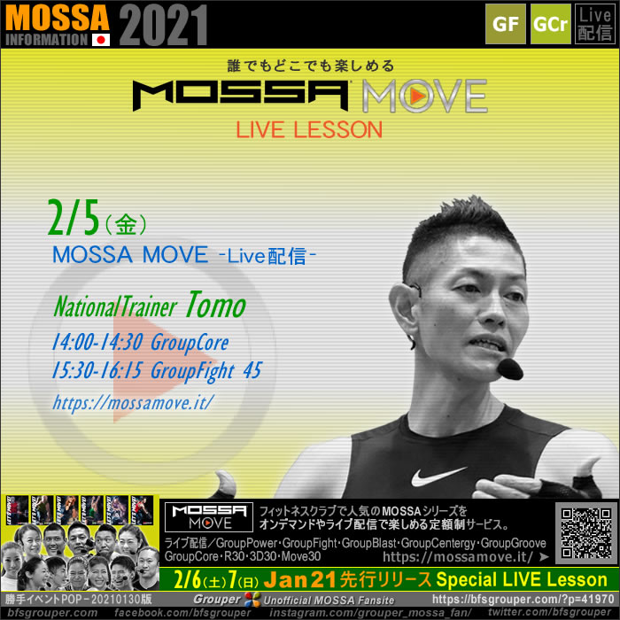 2/5(金) MOSSA MOVE ライブ配信 – Tomo/Core・Fight