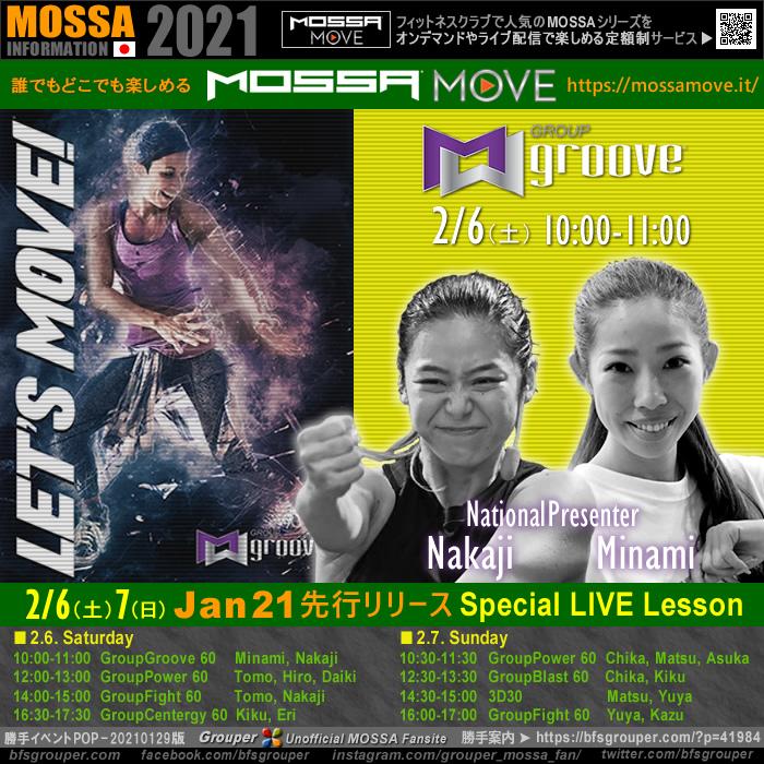 2/6(土)10:00-11:00 GroupGroove 60 Minami・Nakaji