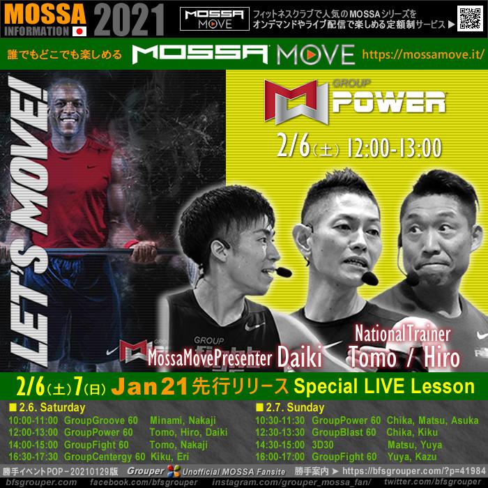 2/6(土)12:00-13:00 GroupPower 60 Tomo・Hiro・Daiki