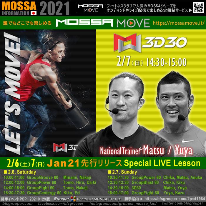 2/7(日)14:30-15:00 3D30 Matsu・Yuya