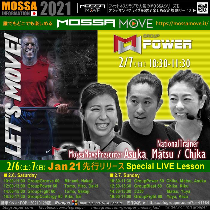 2/7(日)10:30-11:30 GroupPower 60 Chika・Matsu・Asuka