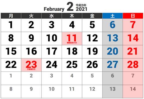 2021年令和3年2月
