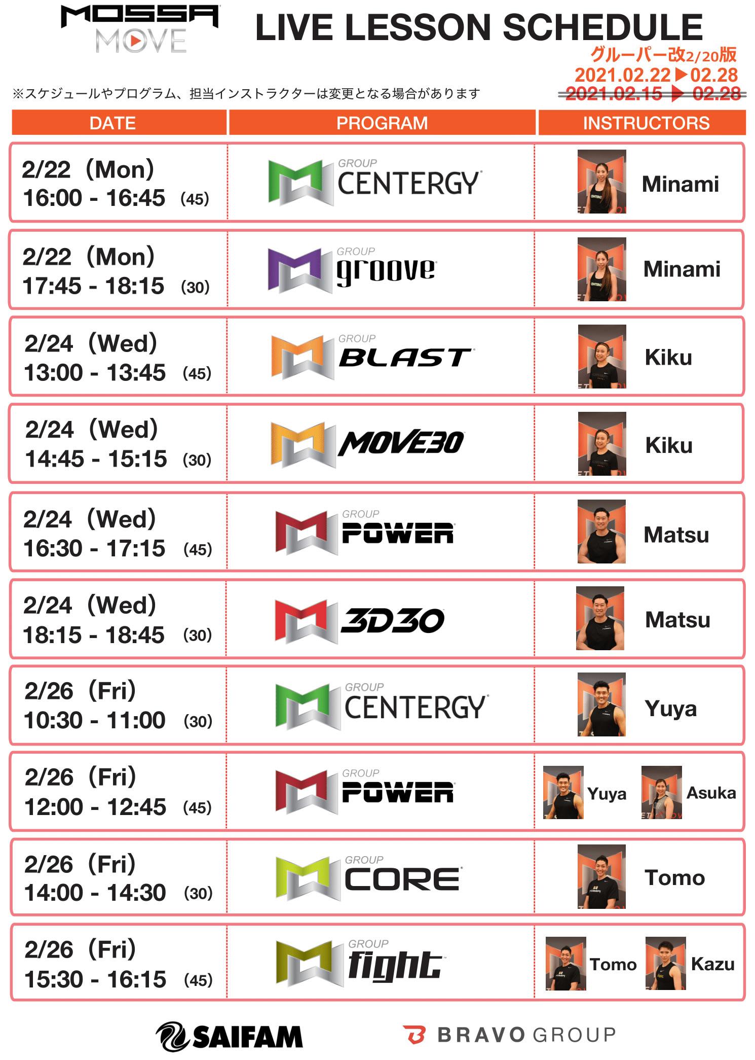 【MOSSA MOVE 2月22-28ライブ配信スケジュール2/20改訂版】