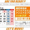 1月のMOSSAナショナルトレーナー/プレゼンター 他注目イベント[2021]