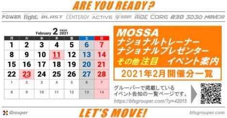 2月のMOSSAナショナルトレーナー/プレゼンター 他注目イベント[2021]