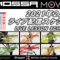 【MOSSA MOVE】2月ライブ配信スケジュール/2021年