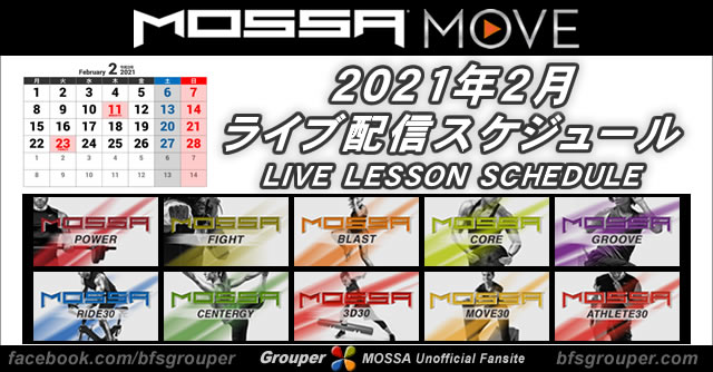 【MOSSA MOVE】2月ライブ配信スケジュール