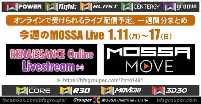 1/11(月)~17(日) 今週のMOSSA Liveレッスン【オンライン配信】