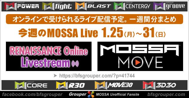 1/25(月)~31(日) 今週のMOSSA Liveレッスン【オンライン配信】