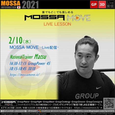 2/10(水) MOSSA MOVE ライブ配信 – Matsu/Power・3D30