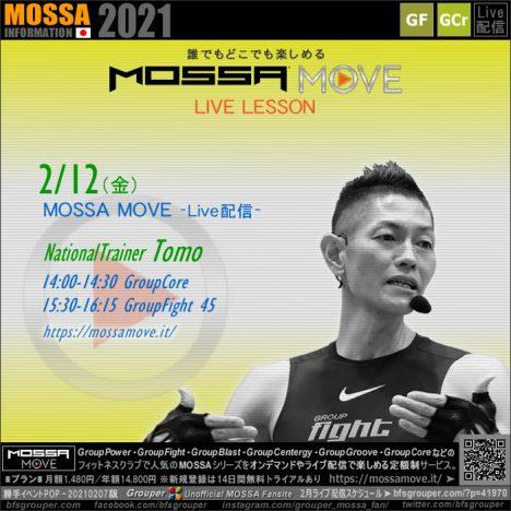 2/12(金) MOSSA MOVE ライブ配信 – Tomo/Core・Fight