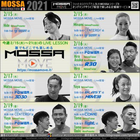 2/15(月)~21(日) 今週のMOSSA MOVE Live
