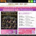 【2月15/16/23/24】ルネサンス広島地区合同イベント スペシャルオンラインレッスン