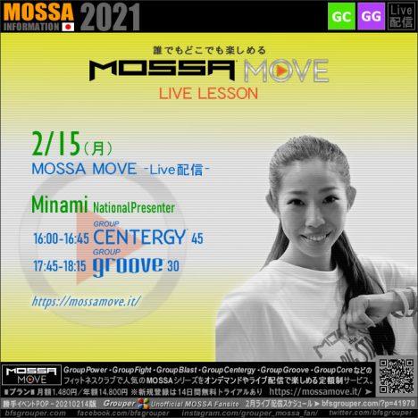 2/15(月) MOSSA MOVE ライブ配信 – Minami/Centergy・Groove