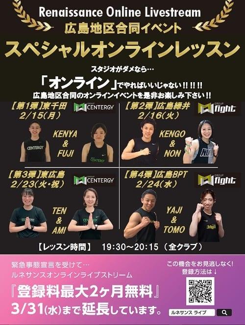 ルネサンス広島地区4クラブオンラインイベント