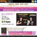 【2/16火】GroupFightスペシャル<KENGO・NON/広島緑井>ルネサンスオンラインライブストリーム特別配信