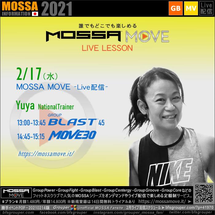 2/17(水) MOSSA MOVE ライブ配信 – Kiku/Blast・Move30