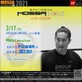2/17(水) MOSSA MOVE ライブ配信 – Matsu/Power・3D30