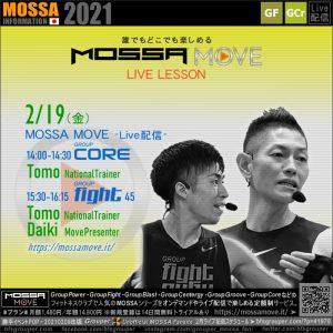 2/19(金) MOSSA MOVE ライブ配信 – Core/Tomo、Fight/Tomo・Daiki