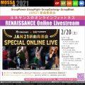 【2/20土】Jan21新曲発表会◆ルネサンスSPECIAL ONLINE LIVE【Blast/Power/Fight/Centergy】