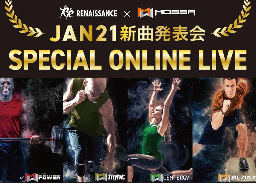 【2/20土】Jan21新曲発表会◆ルネサンスSPECIAL ONLINE LIVE【Blast/Power/Fight/Centergy】
