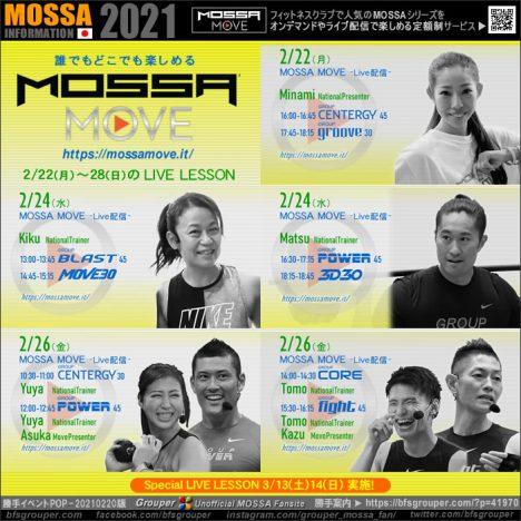 2/22(月)~28(日) 今週のMOSSA MOVE ライブ