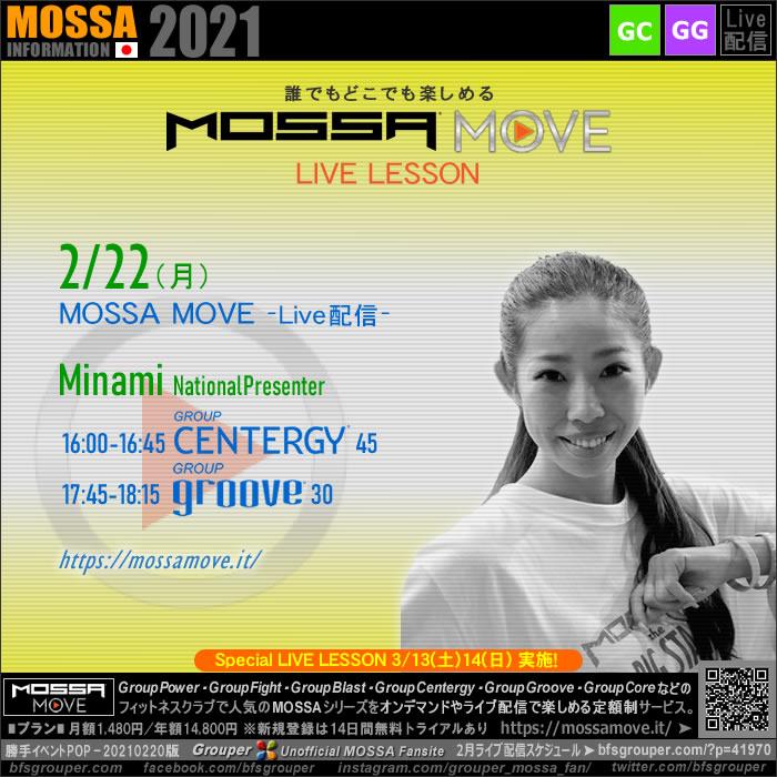 2/22(月) MOSSA MOVE ライブ配信 – Minami/Centergy・Groove