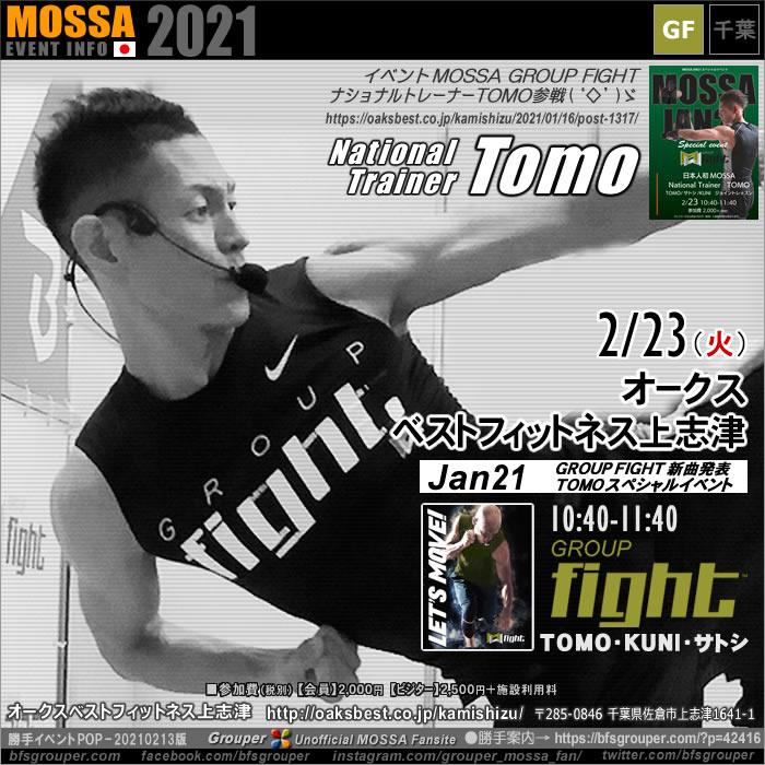 Tomo/新曲Jan21 GroupFight【2/23火】オークスベストフィットネス上志津-千葉