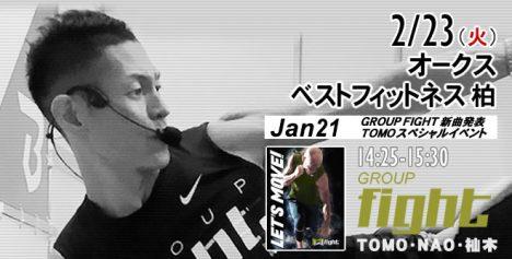 Tomo/新曲Jan21 GroupFight【2/23火】オークスベストフィットネス柏-千葉