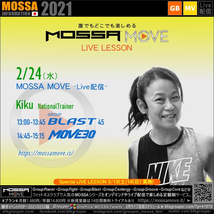 2/24(水) MOSSA MOVE ライブ配信 – Kiku/Blast・Move30