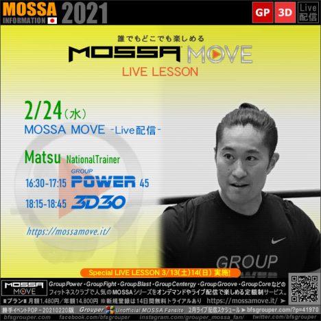 2/24(水) MOSSA MOVE ライブ配信 – Matsu/Power・3D30