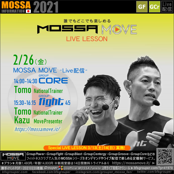 2/26(金) MOSSA MOVE ライブ配信 – Core/Tomo、Fight/Tomo・Kazu