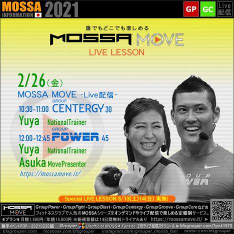 2/26(金) MOSSA MOVE ライブ配信 – Centergy/Yuya、Power/Yuya・Daiki